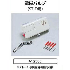 ストール小便器(ST-D)横給水用 電磁バルブ A12506 ダイワ化成