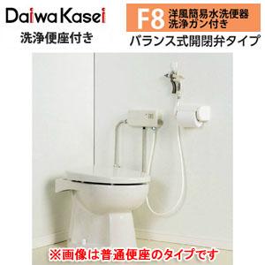 タンクレス洋風簡易水洗便器 電磁バルブタイプ 洗浄ガン付 F8 洗浄便座(パステルアイボリー) ダイワ化成