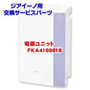 ジアイーノ用消耗品 電極ユニット FKA4100010 Panasonic