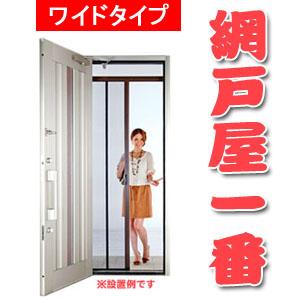 玄関用横引きロール網戸 網戸屋一番 ワイドタイプ 開口高さ212cm ADY-W セイキ販売