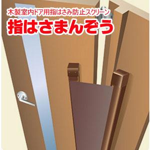 木製室内ドア用指はさみ防止スクリーン 指はさまんぞう ブロンズ YBH-12BB セイキ販売
