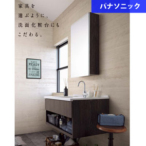 シーライン ハイクラス洗面化粧台 D530タイプ GC-905Qセットプラン 幅900mm Panasonic【受注生産品】