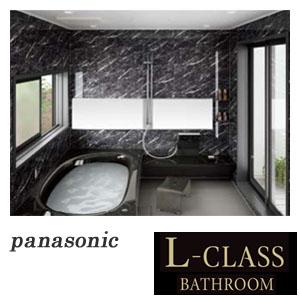 最高級Lクラス システムバス ラグジュアリー BCL1608プラン 1.5坪(1623サイズ) Panasonic