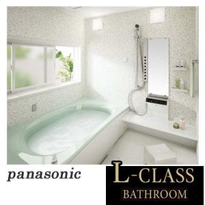 最高級Lクラス システムバス ラグジュアリー BCL2632プラン 1.25坪(1621サイズ) Panasonic