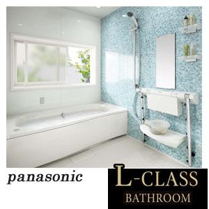 最高級Lクラス システムバス ラグジュアリー BCL2633プラン 1.25坪(1621サイズ) Panasonic