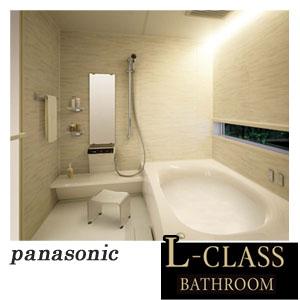 最高級Lクラス システムバス ラグジュアリー BCL2626プラン 1.25坪(1621サイズ) Panasonic