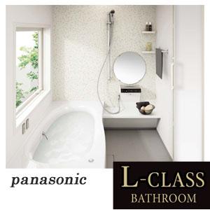 最高級Lクラス システムバス ラグジュアリー BCL5647プラン 1.0坪(1616サイズ) Panasonic