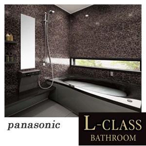 最高級Lクラス システムバス ラグジュアリー BCL5648プラン 1.0坪(1616サイズ) Panasonic