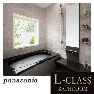 最高級Lクラス システムバス ラグジュアリー BCL6648プラン 0.75坪(1316サイズ) Panasonic