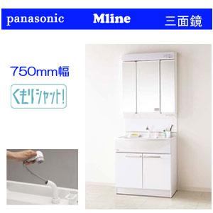 洗面化粧台 Mline 750mm幅 3面鏡 GQM75KSCW+GQM75K3SMK Panasonic