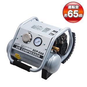 オイルレスエアーコンプレッサー SCP-04A ナカトミ 静音約65dB 【個人宅配送不可】
