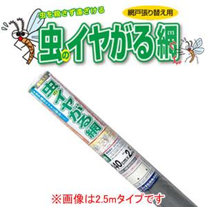 薬剤入り防虫網 虫のイヤがる網 網戸張替用 90cm×30m巻 20メッシュ セイキ販売 グレー