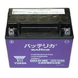 バッテリカ専用内蔵バッテリー EMX10-MS 三晃精機