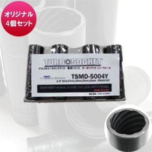 アルミ専用薄口ターボソケットセット シンウォール 4個組 HB-TSMD5004Y 17-19-21-23mm【メール便可】