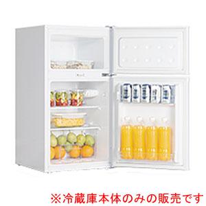 2ドア冷蔵庫 85L ホワイト SR-A90 エスケイジャパンセールス