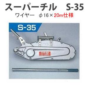 携帯用ワイヤー式ウインチ スーパーチル(チルホール) φ16×20m仕様 S-35 HONKO(本宏製作所) ワイヤー付 吊上3200kgf/横引5000kgf