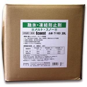 非塩素系 融氷・凍結防止剤 メルト・スノー 20L T-103 液体タイプ