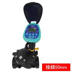 自動潅水タイマー スプリンクラーシンカー 接続口径50mm DC7E-BT(50mm) サンホープ 乾電池式 電磁弁一体型 ブルートゥース搭載
