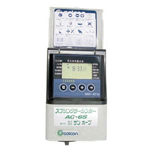 自動潅水タイマー スプリンクラーシンカー AC6S サンホープ AC電源 センサー入力端子付き