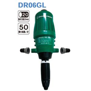 液肥混入器 ドサトロン DR06GL サンホープ 養液栽培