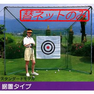 ゴルフネット GN-220(据置タイプ/旧1型) 張替ネット 南栄工業
