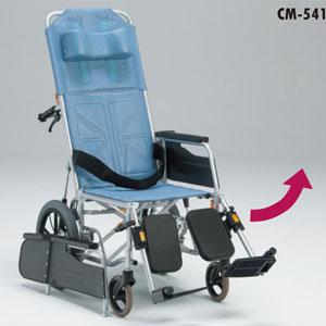 CMシリーズ CM-541 スチール製 リクライニング介助型車椅子 (背・足・別動) 松永製作所
