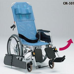 CMシリーズ CM-501 スチール製 リクライニング自走介助兼用車椅子 (背・足・別動) 松永製作所
