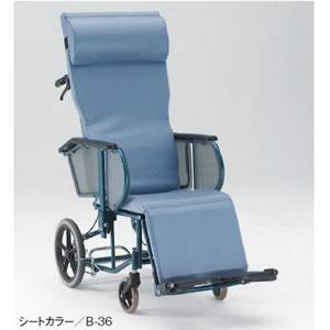 フルリクライニング 介助型車椅子 FR-11R 松永製作所