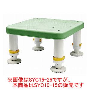 ダイヤタッチ浴槽台 コンパクト グリーン SYC10-15 シンエイテクノ 高さ10-15cm