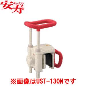 安寿 高さ調節付浴槽手すり UST-200N レッド 536-614 アロン化成