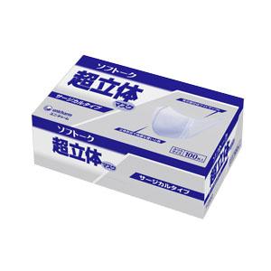 ソフトーク超立体マスク サージカルタイプ ふつうサイズ 1ケース(100枚入り×12箱) ユニ・チャーム