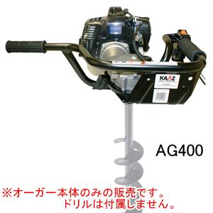 エンジンオーガー AG400 カーツ(KAAZ) 32.6cc【地域別運賃】