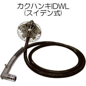 カクハンキ(スイデン式フレキシブル攪拌機) IDWL3m スイデン 左右両回転用 L型ジョイント付