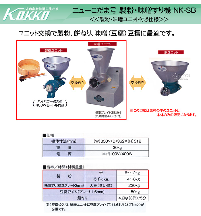万能食材加工機(製粉・味噌すり) ニューこだま号 NK-SB型 KOKKO【国光社】 モーター付き