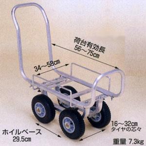 アルミ製ハウスカー(タイヤ幅調節タイプ) 愛菜号 CH-850 HARAX(ハラックス) エアータイヤ【条件付送料無料】
