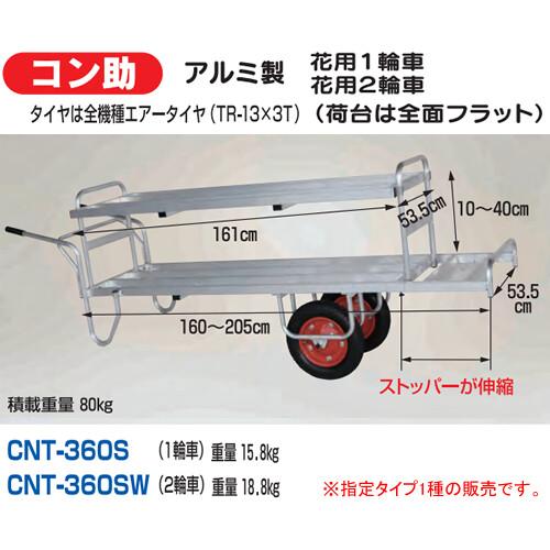 アルミ製 花用1輪車(2段タイプ) コン助 CNT-360S HARAX(ハラックス)【条件付送料無料】