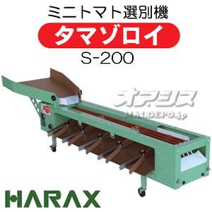 ミニトマト選別機 タマゾロイ S-200 HARAX(ハラックス)【条件付送料無料】