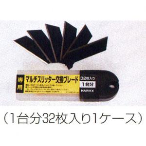 マルチスリッター専用純正替刃 NH-CT HARAX(ハラックス)【条件付送料無料】