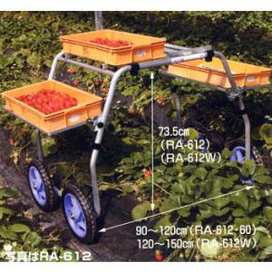 アルミ製 いちご収穫用台車 楽太郎 RA-612W HARAX(ハラックス)【条件付送料無料】