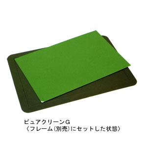 ピュアクリーンG 600×1200 テラモト