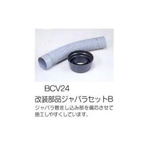 いつでも送料無料 簡�水洗便器 浄化槽 トイレ 無臭トイレ FZソフィアシリーズ ダイワ化成 �品質 改装部品ジャバラセット BCV24