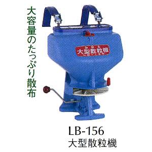 大型散粒機 LB-156 みのる