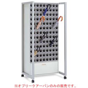 傘立 オブリークアーバン S117-S UB-285-817-0 テラモト【受注生産品】