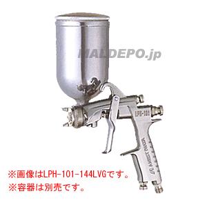 低圧スプレーガン 重力式(ノズル口径φ1.6mm) LPH-101-164LVG アネスト岩田