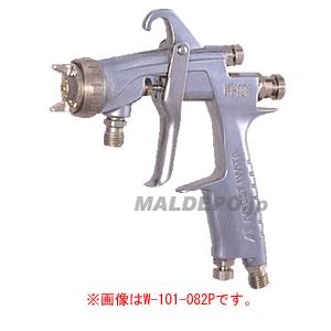 小形スプレーガン 圧送式(ノズル口径1.5mm) W-101-152P アネスト岩田