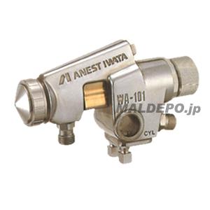 アネスト岩田 丸吹き自動ガン WA-101R-05PV 塗調無段階調節/圧送式(ノズル口径φ0.5mm)