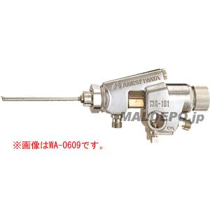 片角自動ガン 圧送(重力)式(ノズル口径φ0.6mm) WA-1218 アネスト岩田