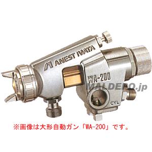 セラミック用自動ガン 圧送式(ノズル口径φ2.0mm) WA-200-201ZP アネスト岩田