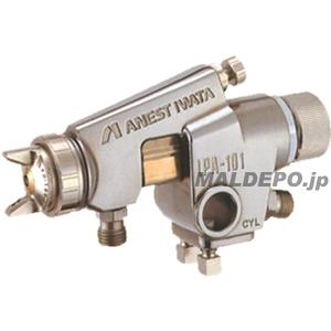 小形低圧自動ガン 塗調無段階調節/圧送式(ノズル口径φ1.0mm) LPA-101-101PV アネスト岩田