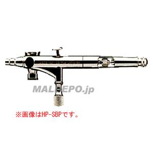 ハイパフォーマンスプラスシリーズ エアーブラシ 重力式(ノズル口径φ0.2mm) HP-AP アネスト岩田